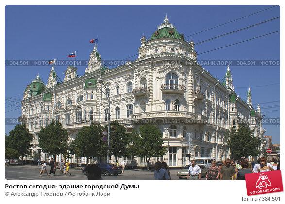Ростов сегодня- здание городской Думы, фото № 384501, снято 2 июля 2008 г. (c) Александр Тихонов / Фотобанк Лори