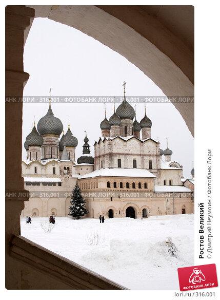 Купить «Ростов Великий», эксклюзивное фото № 316001, снято 5 марта 2006 г. (c) Дмитрий Неумоин / Фотобанк Лори