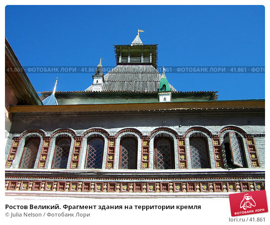 Купить «Ростов Великий. Фрагмент здания на территории кремля», фото № 41861, снято 20 июля 2004 г. (c) Julia Nelson / Фотобанк Лори