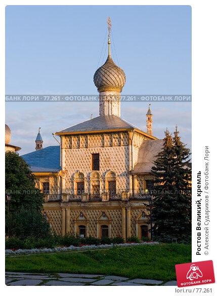Купить «Ростов Великий, кремль», фото № 77261, снято 26 августа 2007 г. (c) Алексей Судариков / Фотобанк Лори