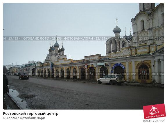 Купить «Ростовский торговый центр», фото № 23133, снято 10 марта 2007 г. (c) Аврам / Фотобанк Лори