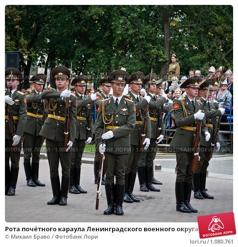 Купить «Рота почётного караула Ленинградского военного округа», фото № 1080761, снято 8 сентября 2009 г. (c) Михаил Браво / Фотобанк Лори