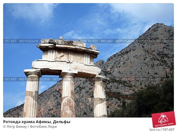 Купить «Ротонда храма Афины, Дельфы», фото № 197697, снято 10 октября 2007 г. (c) Петр Бюнау / Фотобанк Лори