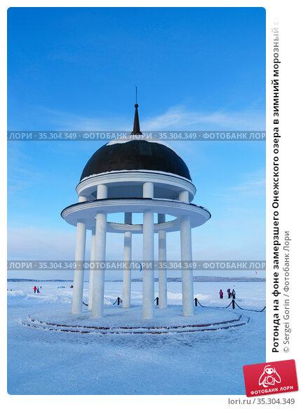 Ротонда на фоне замерзшего Онежского озера в зимний морозный солнечный день в Петрозаводске. Стоковое фото, фотограф Sergei Gorin / Фотобанк Лори
