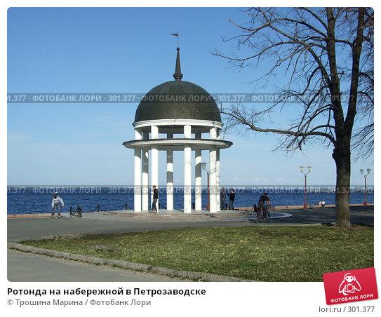 Ротонда на набережной в Петрозаводске, фото № 301377, снято 7 мая 2007 г. (c) Трошина Марина / Фотобанк Лори