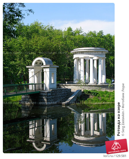 Ротонда на озере, фото № 129581, снято 3 июня 2005 г. (c) Serg Zastavkin / Фотобанк Лори