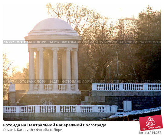 Купить «Ротонда на Центральной набережной Волгограда», эксклюзивное фото № 14257, снято 7 января 2006 г. (c) Ivan I. Karpovich / Фотобанк Лори