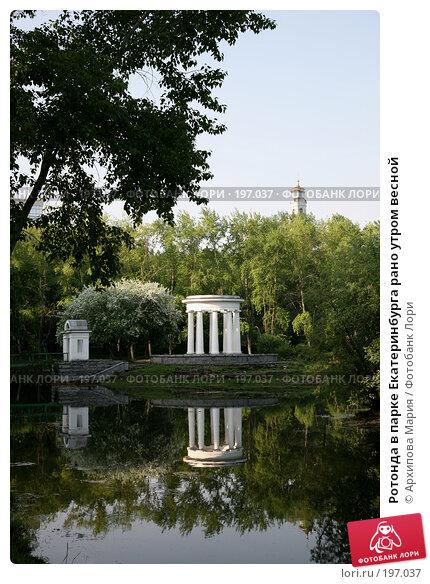 Ротонда в парке Екатеринбурга рано утром весной, фото № 197037, снято 29 мая 2007 г. (c) Архипова Мария / Фотобанк Лори
