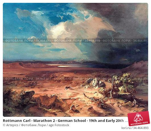 Rottmann Carl - Marathon 2 - German School - 19th and Early 20th ... Стоковое фото, фотограф Artepics / age Fotostock / Фотобанк Лори