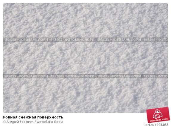 Купить «Ровная снежная поверхность», фото № 193033, снято 3 февраля 2008 г. (c) Андрей Ерофеев / Фотобанк Лори