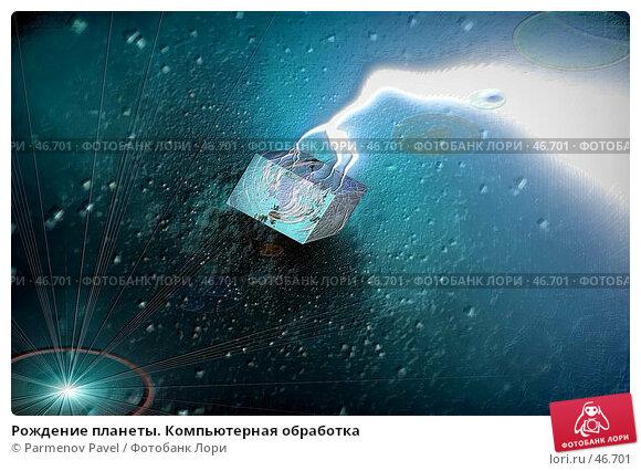 Рождение планеты. Компьютерная обработка, фото № 46701, снято 10 декабря 2016 г. (c) Parmenov Pavel / Фотобанк Лори