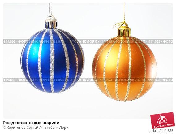 Рождественнские шарики, фото № 111853, снято 6 ноября 2007 г. (c) Харитонов Сергей / Фотобанк Лори