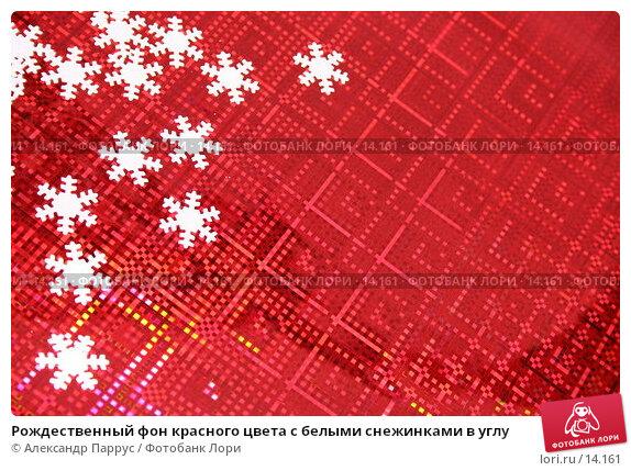 Рождественный фон красного цвета с белыми снежинками в углу, фото № 14161, снято 25 ноября 2006 г. (c) Александр Паррус / Фотобанк Лори