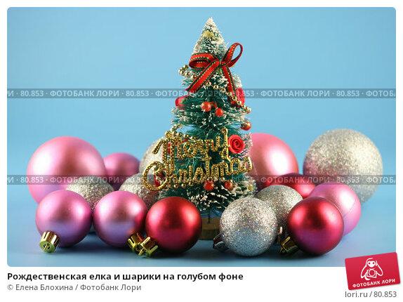 Купить «Рождественская елка и шарики на голубом фоне», фото № 80853, снято 31 июля 2007 г. (c) Елена Блохина / Фотобанк Лори