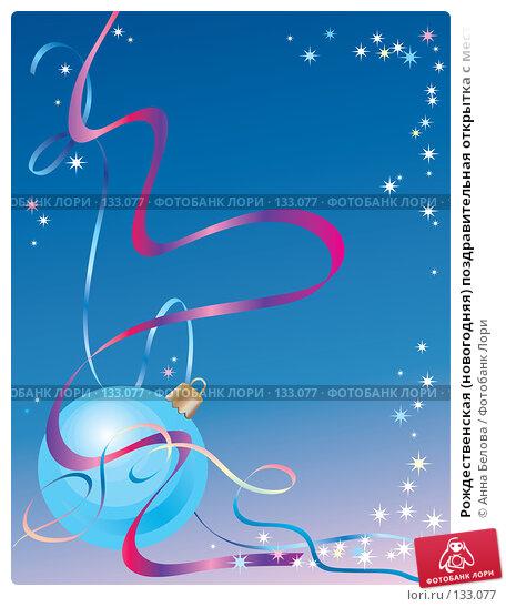 Рождественская (новогодняя) поздравительная открытка с местом для текста, иллюстрация № 133077 (c) Анна Белова / Фотобанк Лори