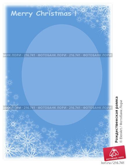 Рождественская рамка, иллюстрация № 216741 (c) ElenArt / Фотобанк Лори