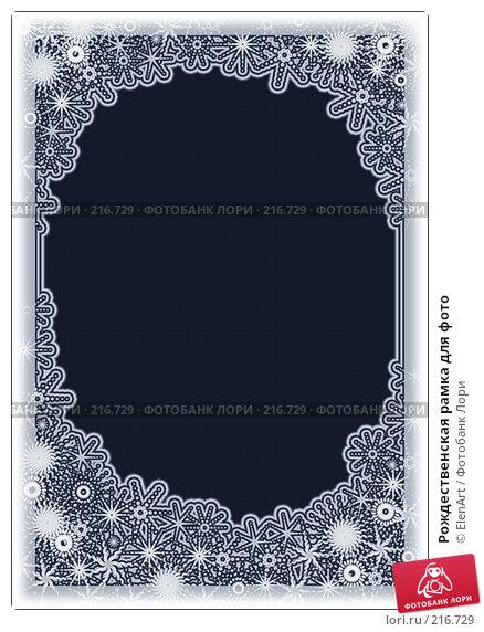 Рождественская рамка для фото, иллюстрация № 216729 (c) ElenArt / Фотобанк Лори