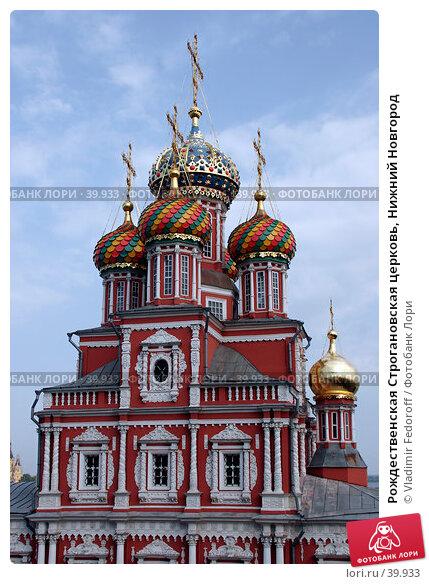Рождественская Строгановская церковь, Нижний Новгород, фото № 39933, снято 14 августа 2006 г. (c) Vladimir Fedoroff / Фотобанк Лори