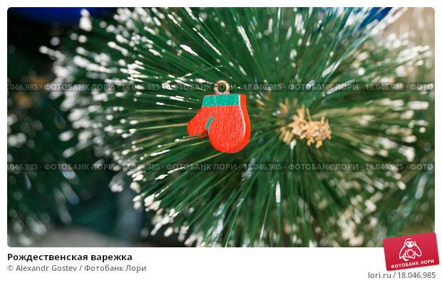 Рождественская варежка. Стоковое фото, фотограф Аlexandr Gostev / Фотобанк Лори
