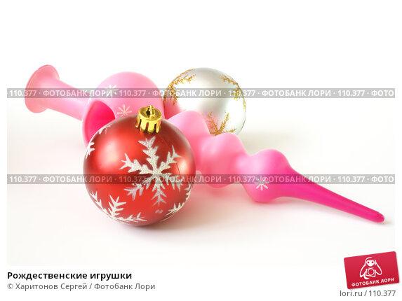 Рождественские игрушки, фото № 110377, снято 6 ноября 2007 г. (c) Харитонов Сергей / Фотобанк Лори