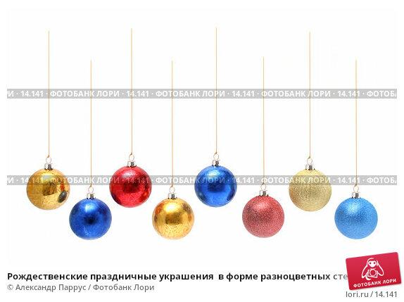 Рождественские праздничные украшения  в форме разноцветных стеклянных шаров, фото № 14141, снято 22 ноября 2006 г. (c) Александр Паррус / Фотобанк Лори