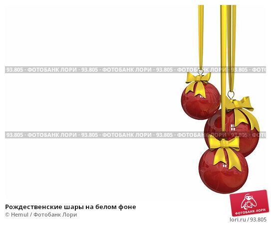 Рождественские шары на белом фоне, иллюстрация № 93805 (c) Hemul / Фотобанк Лори