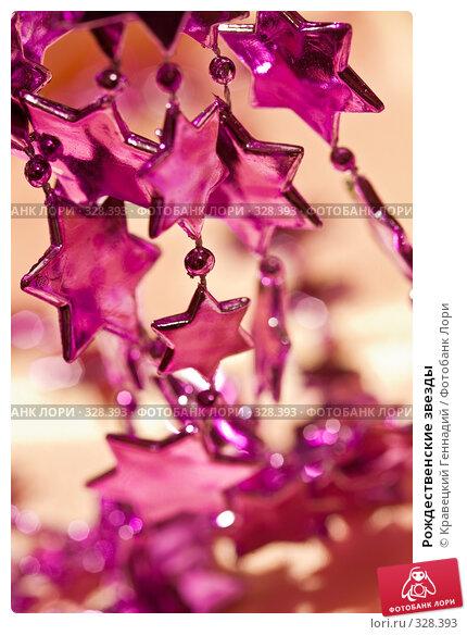 Рождественские звезды, фото № 328393, снято 16 января 2006 г. (c) Кравецкий Геннадий / Фотобанк Лори