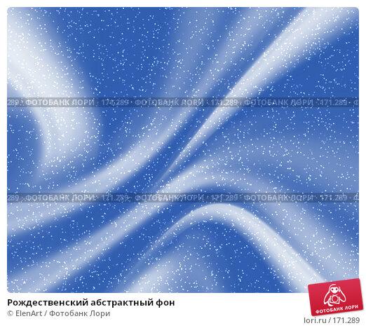 Рождественский абстрактный фон, иллюстрация № 171289 (c) ElenArt / Фотобанк Лори