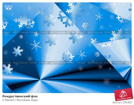 Рождественский фон, иллюстрация № 170937 (c) ElenArt / Фотобанк Лори