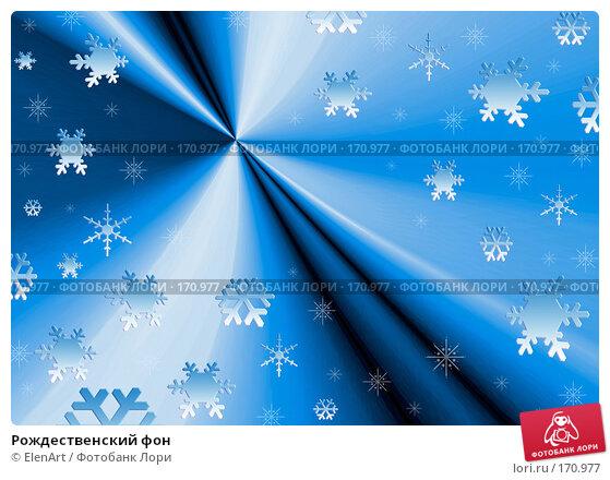 Рождественский фон, иллюстрация № 170977 (c) ElenArt / Фотобанк Лори