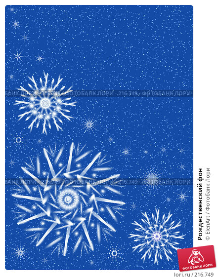 Рождественский фон, иллюстрация № 216749 (c) ElenArt / Фотобанк Лори