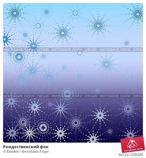 Рождественский фон, иллюстрация № 239645 (c) ElenArt / Фотобанк Лори
