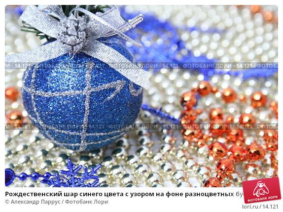 Рождественский шар синего цвета с узором на фоне разноцветных бус, фото № 14121, снято 19 ноября 2006 г. (c) Александр Паррус / Фотобанк Лори