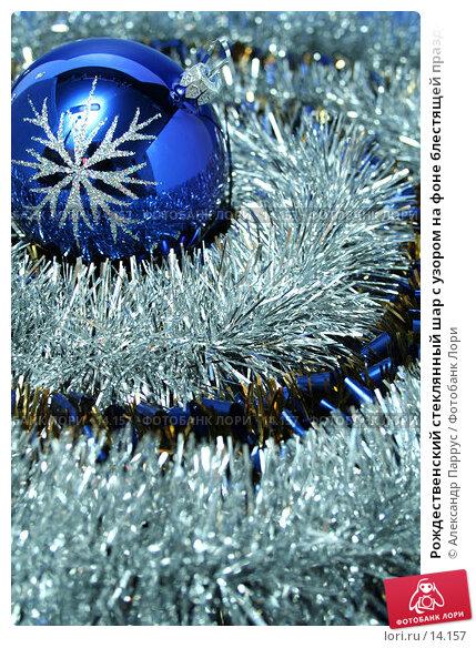 Купить «Рождественский стеклянный шар с узором на фоне блестящей праздничной мишуры», фото № 14157, снято 24 ноября 2006 г. (c) Александр Паррус / Фотобанк Лори