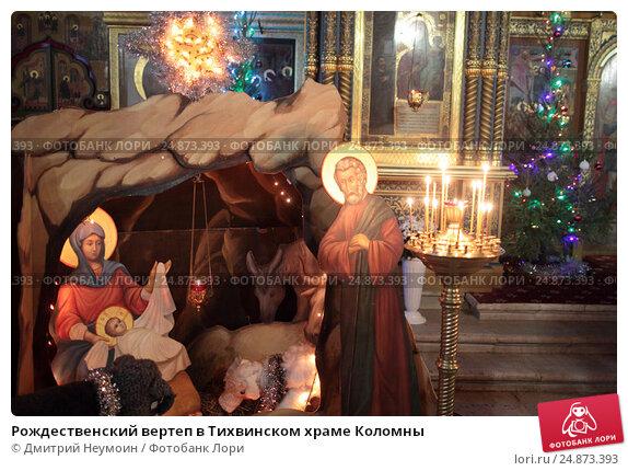 Купить «Рождественский вертеп в Тихвинском храме Коломны», эксклюзивное фото № 24873393, снято 8 января 2017 г. (c) Дмитрий Неумоин / Фотобанк Лори