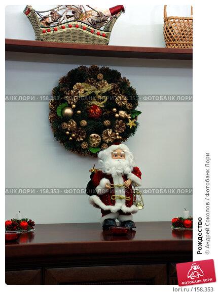 Рождество, фото № 158353, снято 20 января 2017 г. (c) Андрей Соколов / Фотобанк Лори