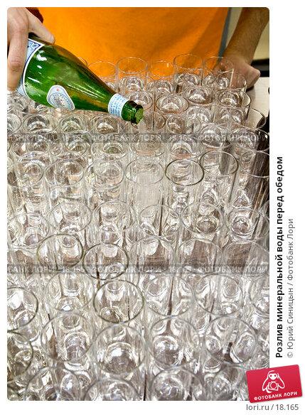 Розлив минеральной воды перед обедом, фото № 18165, снято 8 февраля 2007 г. (c) Юрий Синицын / Фотобанк Лори