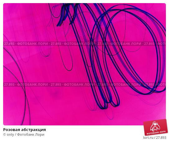 Розовая абстракция, фото № 27893, снято 23 ноября 2005 г. (c) only / Фотобанк Лори