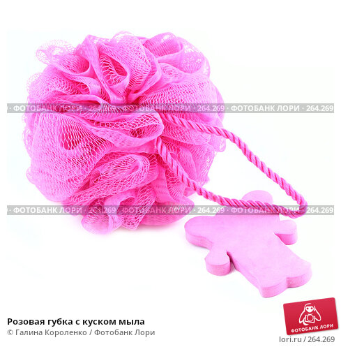 Розовая губка с куском мыла, фото № 264269, снято 14 января 2008 г. (c) Галина Короленко / Фотобанк Лори
