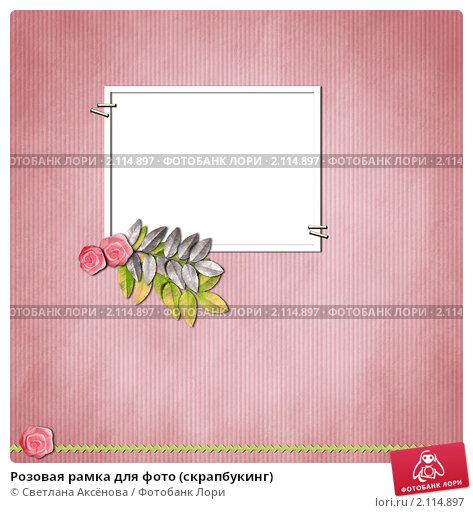 розовая рамка фото в знакомствах