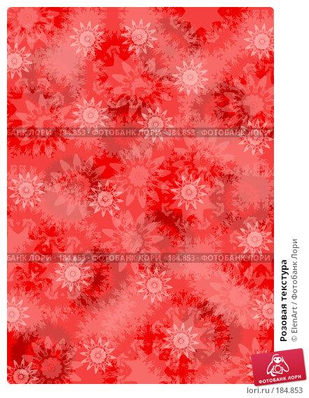 Розовая текстура, иллюстрация № 184853 (c) ElenArt / Фотобанк Лори