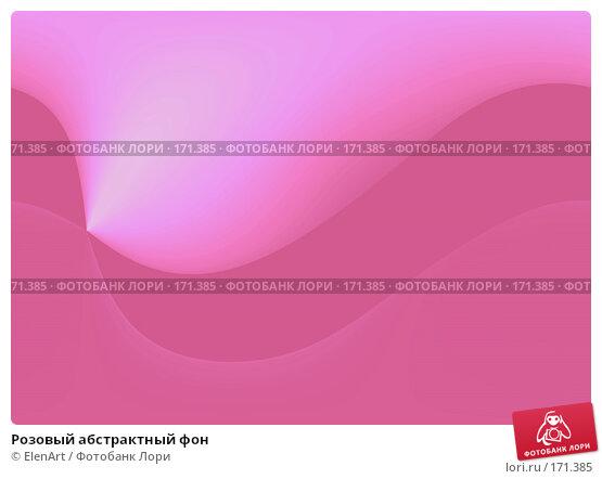 Розовый абстрактный фон, иллюстрация № 171385 (c) ElenArt / Фотобанк Лори
