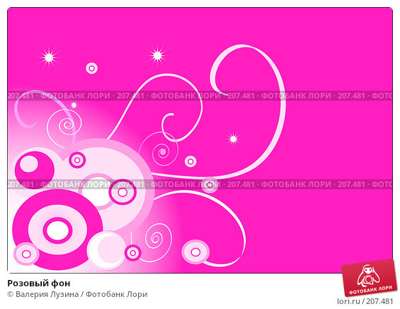 Розовый фон, иллюстрация № 207481 (c) Валерия Потапова / Фотобанк Лори