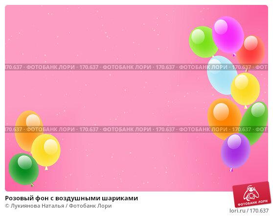 Розовый фон с воздушными шариками, иллюстрация № 170637 (c) Лукиянова Наталья / Фотобанк Лори