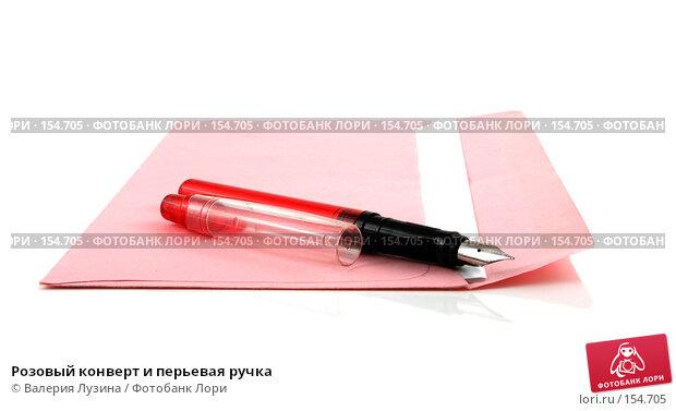 Розовый конверт и перьевая ручка, фото № 154705, снято 19 декабря 2007 г. (c) Валерия Потапова / Фотобанк Лори