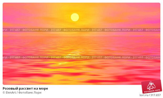 Розовый рассвет на море, иллюстрация № 317657 (c) ElenArt / Фотобанк Лори