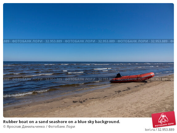 Rubber boat on a sand seashore on a blue sky background. Стоковое фото, фотограф Ярослав Данильченко / Фотобанк Лори