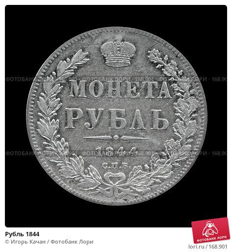 Купить «Рубль 1844», фото № 168901, снято 24 марта 2018 г. (c) Игорь Качан / Фотобанк Лори