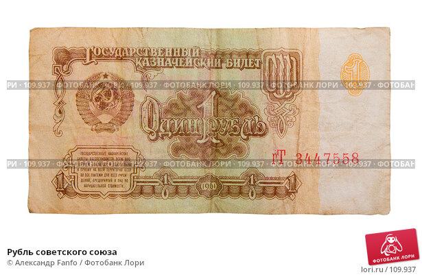 Купить «Рубль советского союза», фото № 109937, снято 14 декабря 2017 г. (c) Александр Fanfo / Фотобанк Лори