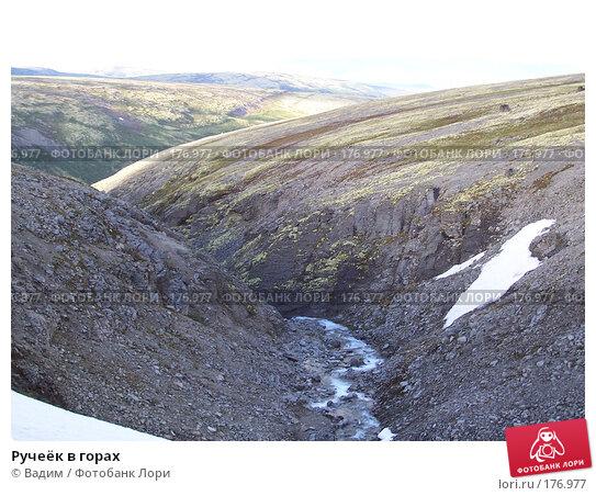 Ручеёк в горах, фото № 176977, снято 24 июня 2006 г. (c) Вадим / Фотобанк Лори